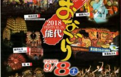 9月8日(土)能代市開催!第31回おなごりフェスティバル ~終了しました~
