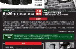 9月29日(土)小樽石蔵再生会シンポジウム開催! ~終了しました~