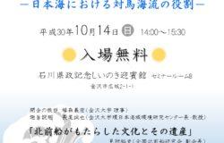 10月14日(日)14時~開催!金沢大学市民講演会 ~終了しました~