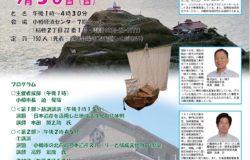 9月30日(日)13時~16時30分開催!小樽市日本遺産認定記念シンポジウム ~終了しました~