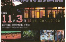 11月3日(土・文化の日)野辺地町「旧野村家住宅離れ(行在所)夜間特別公開」開催!~終了しました~