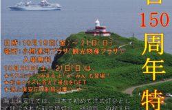 10月19日(金)~21日(日)灯台150周年特別展を小樽市で開催! ~終了しました~
