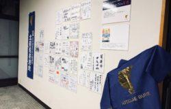 尾道市にて北前船日本遺産認定自治体による「激励の色紙」展示中!!! ~終了しました~