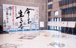 倉敷市にて北前船日本遺産認定自治体による「激励の色紙」展示中!!!~終了しました~