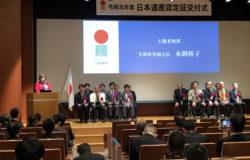 祝 日本遺産7自治体追加認定