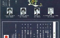 小樽伝統文化の会「第11回 和を遊ぶ」 ~終了しました~