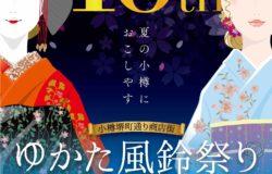 小樽にて「第10回 ゆかた風鈴まつり」開催 ~終了しました~