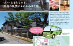 金沢駅と金石・大野地区を結ぶ無料シャトルバスが期間限定で運行! ~終了しました~