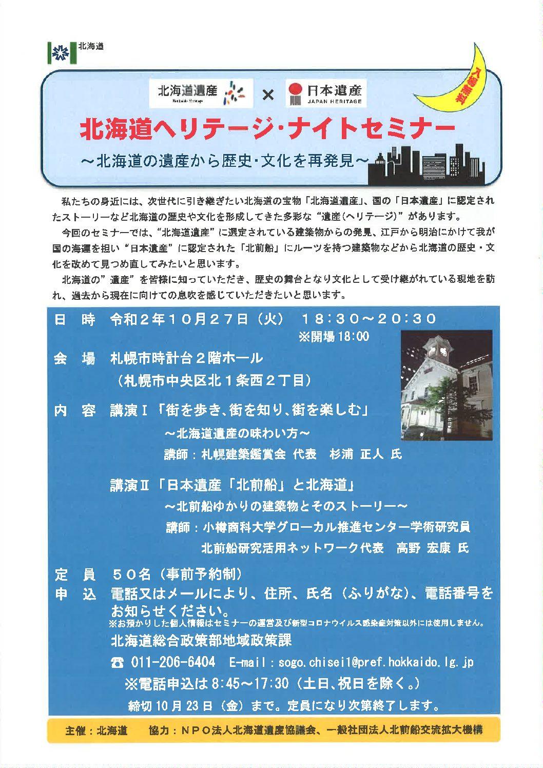 北海道遺産×日本遺産「北海道ヘリテージ・ナイトセミナー」開催!