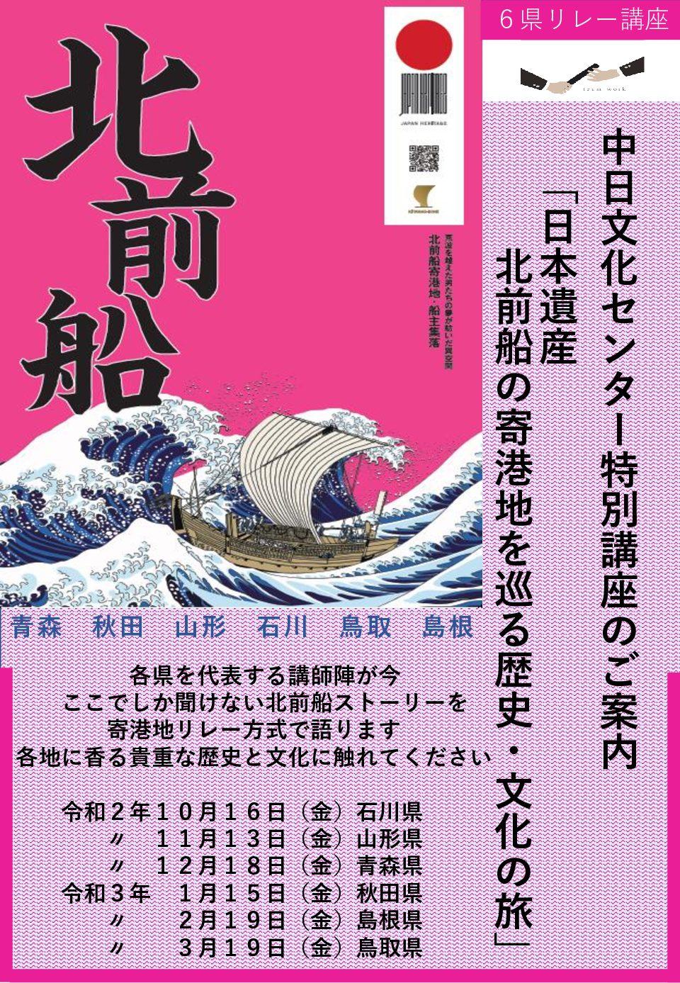 「6県リレー講座 日本遺産・北前船の寄港地を巡る歴史・文化の旅」開催のお知らせ
