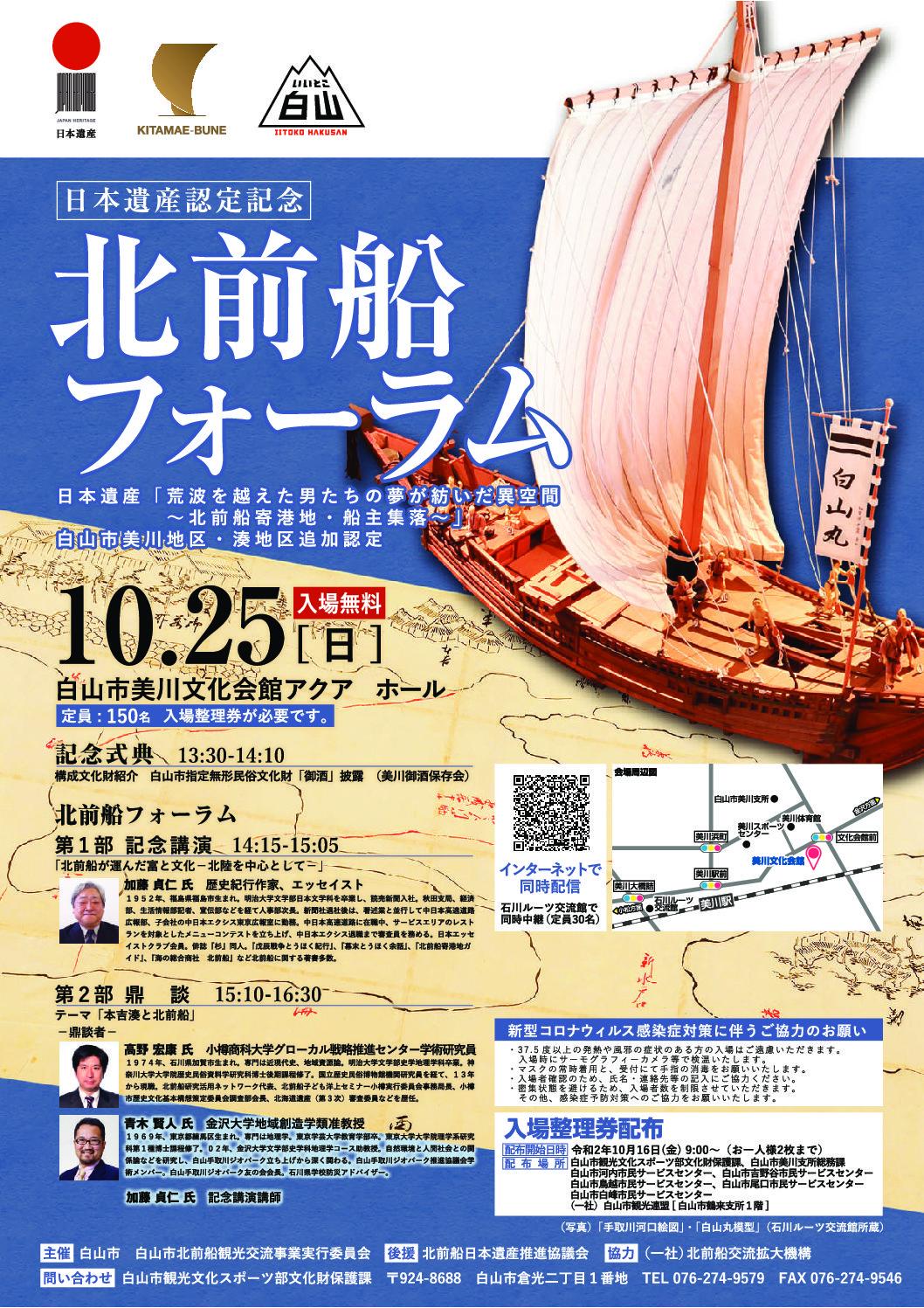 白山市主催 日本遺産認定記念 北前船フォーラム 開催!