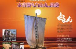 【石川県白山市】特設ウェブサイト「本吉湊から白山丸、出港」オープン!