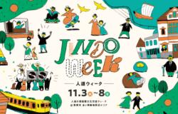 【福井県敦賀市】人道の港国際文化交流ウィーク開催!