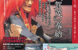 たつの市 日本遺産認定1周年 賀茂神社修復記念イベント 開催!