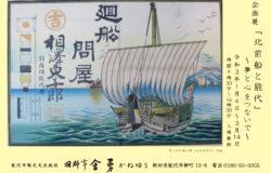 北前船の企画展「北前船と能代」~夢と心をつないで~ 開催!