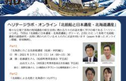ヘリテージラボ・オンライン「北前船と日本遺産・北海道遺産」開催!